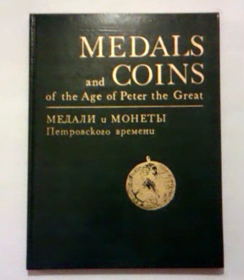 Medals and coins of the Age of Peter the Great. From the Hermitage Collection.